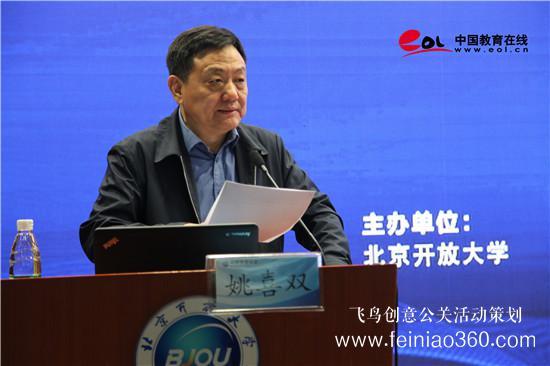 北京年会策划:北京开放大学举行北京第二届网络教育年会