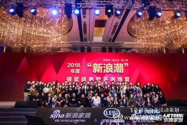 「年会直击」2018中国家居产业论坛:新战略、新势能、新未来