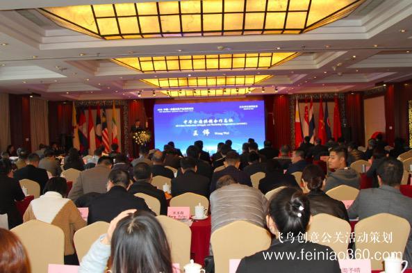 2018中国—东盟农资产业高峰论坛在北京开幕