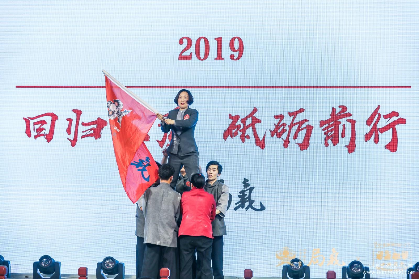 局气&四世同堂集团2018年会