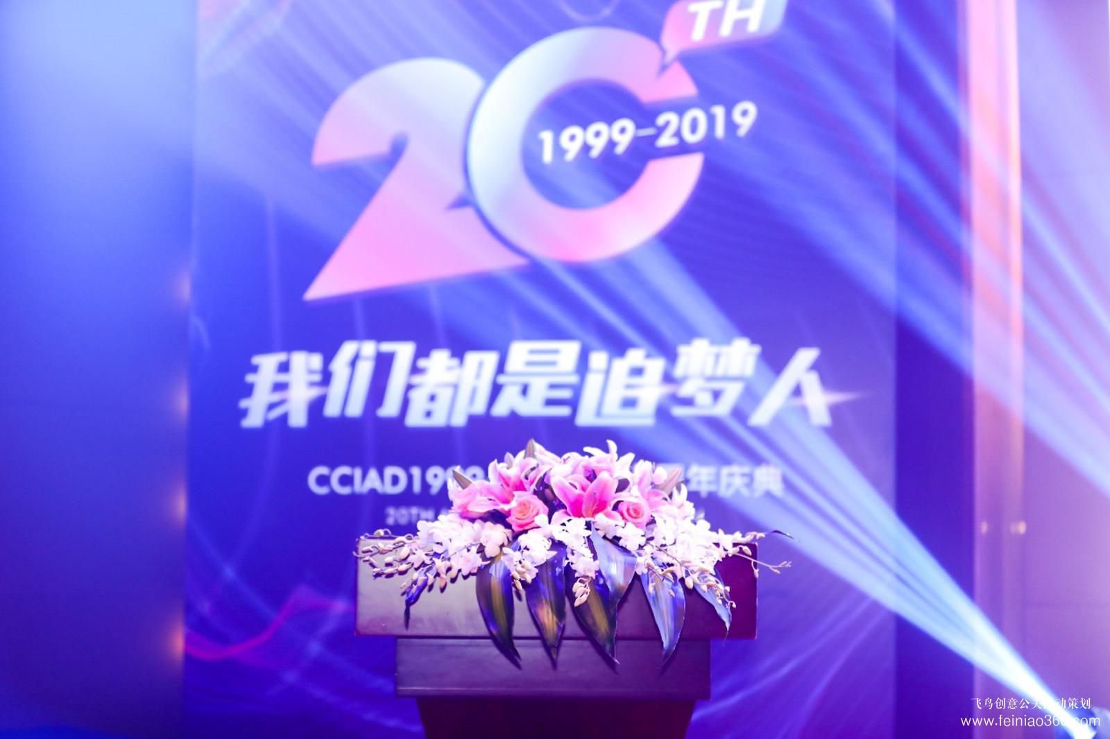 CCIAD1999-2019二十周年庆典