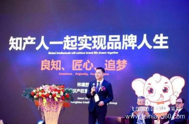 """第七届上交会浦江论坛:尚标荣膺""""知识产权优质服务单位"""""""