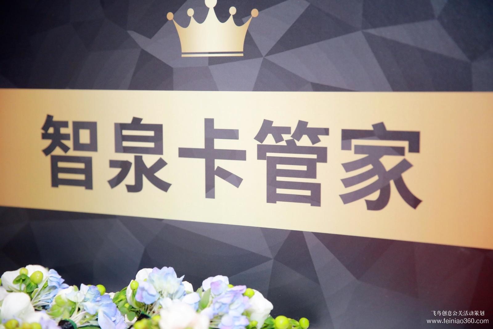 智泉卡管家新品发布会
