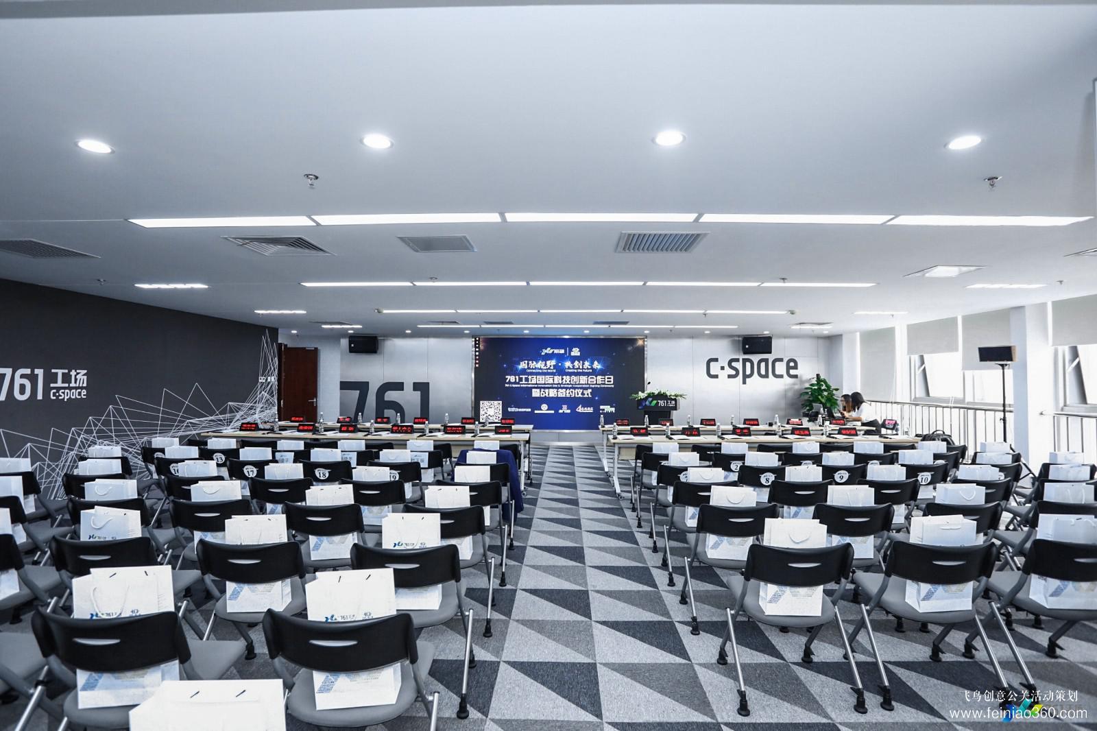761工场国际科技创新合作论坛