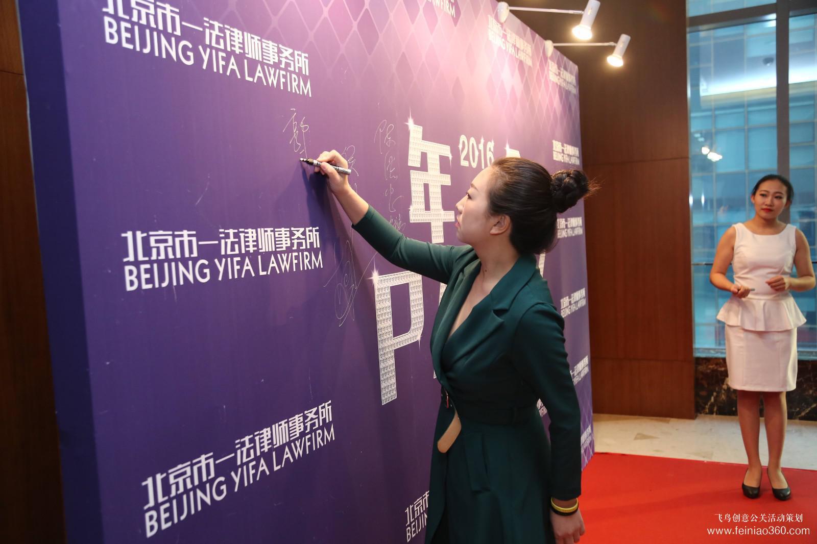 北京市一法律师事务所年会