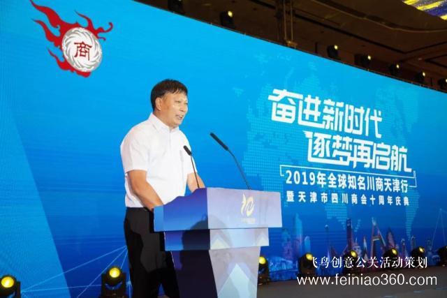 天津市湖北商会会长朱道六出席天津市四川商会十周年庆典并致辞