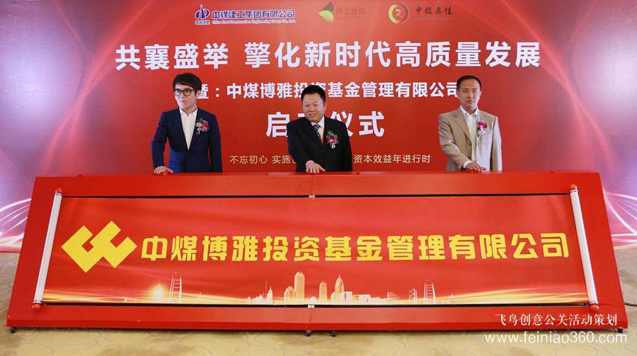 中煤博雅投资基金管理有限公司启动仪式在京举行