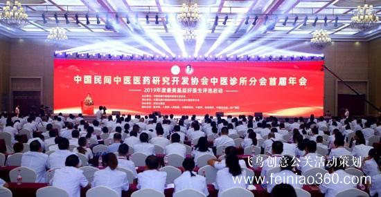 全国首家中医诊所分会首届年会在杭州举行