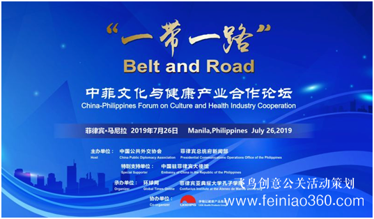 2019中菲、中马健康论坛即将举办助力中华养生文化深入东南亚