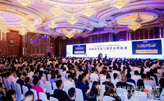 第十四届清华大学公共管理高层论坛开幕
