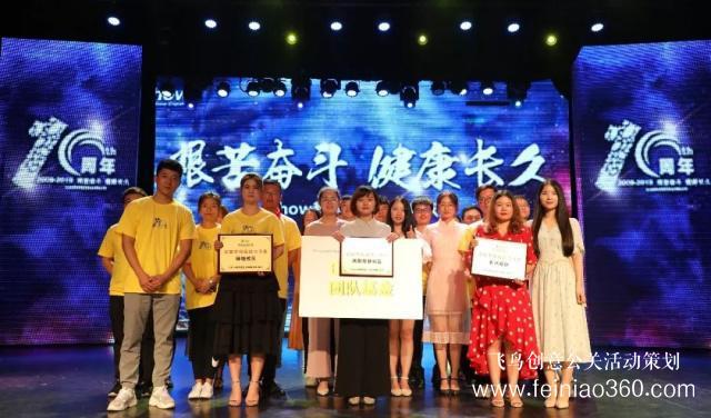 iShow教育集团十周年庆典圆满落幕