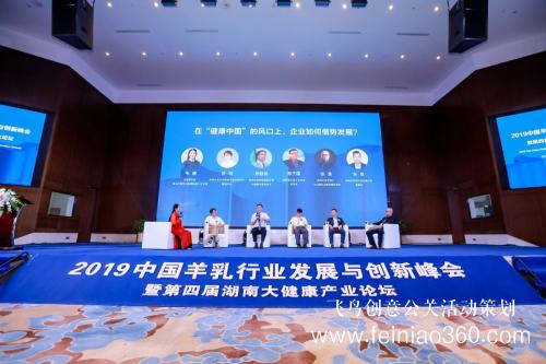 科尔生物:2019中国羊乳行业发展与创新峰会暨第四届湖南大健康产业论坛于长沙召开