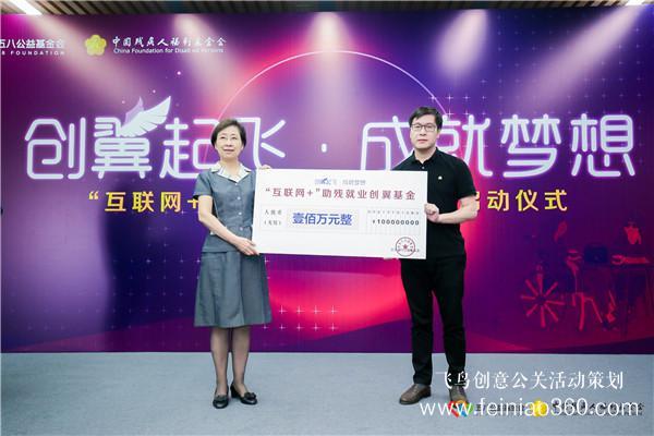 """""""互联网+""""助残就业创翼基金启动仪式在京举行"""