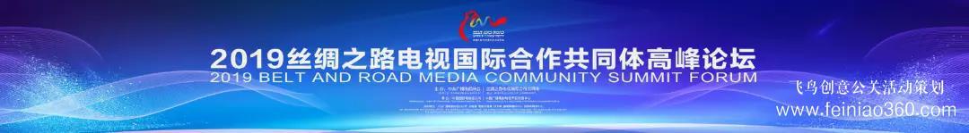 """2019丝绸之路电视国际合作共同体高峰论坛在京举行 """"一带一路""""媒体影视合作交流提质升级"""