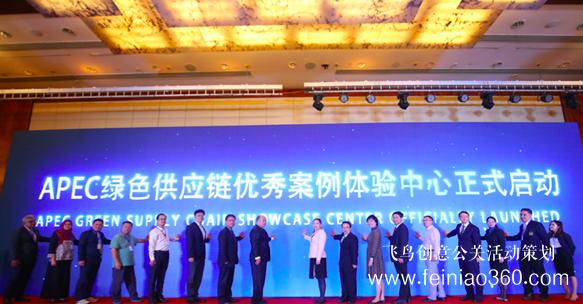APEC绿色供应链合作网络举行2019年年会