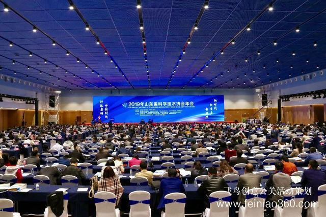 2019年山东省科协年会在山东日照举办