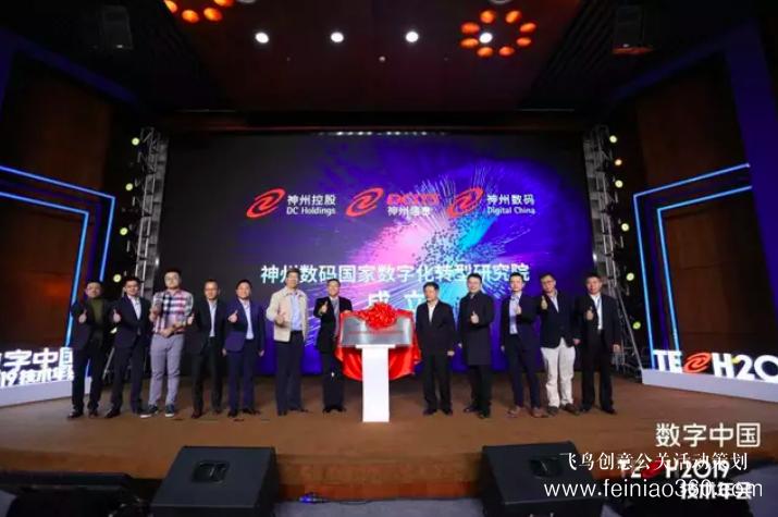 数字中国2019技术年会:聚焦科技创新 推动数字化转型