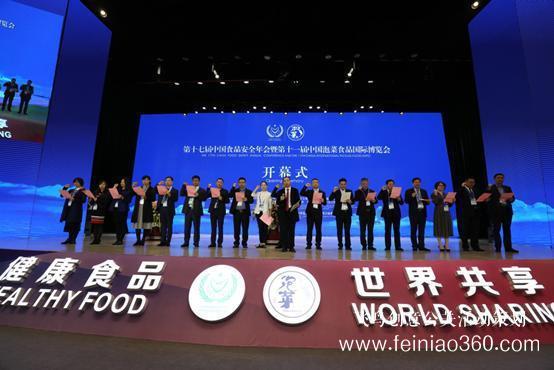第十七届中国食品安全年会在川举办