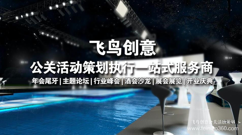 中国基金会发展论坛·2019年会11月将在福州举办