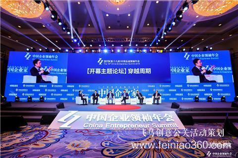 2019中国企业领袖年会开幕 共话企业担当