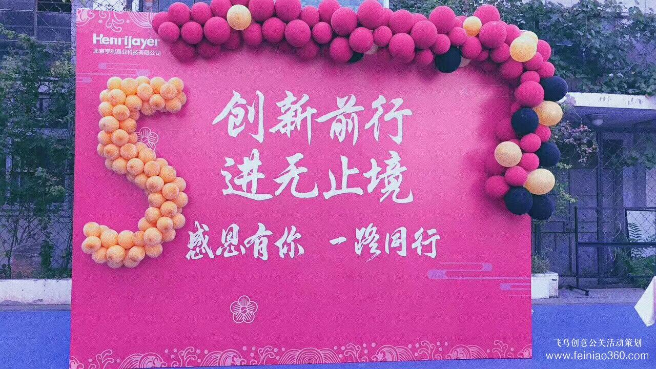 亨利嘉业科技有限公司五周年庆典