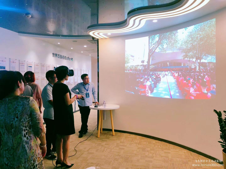 好未来顺顺留学新地标VR留学新体验在线产品发布会