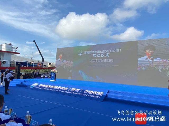 海南省休闲渔业试点(琼海)启动仪式举行
