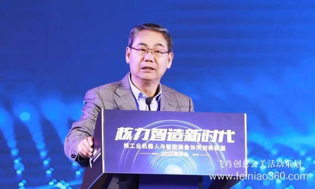 精英会!核工业机器人与智能装备协同创新联盟2020年年会在沈阳召开