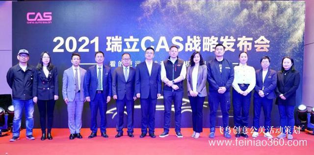2021年瑞立CAS品牌战略发布会圆满成功