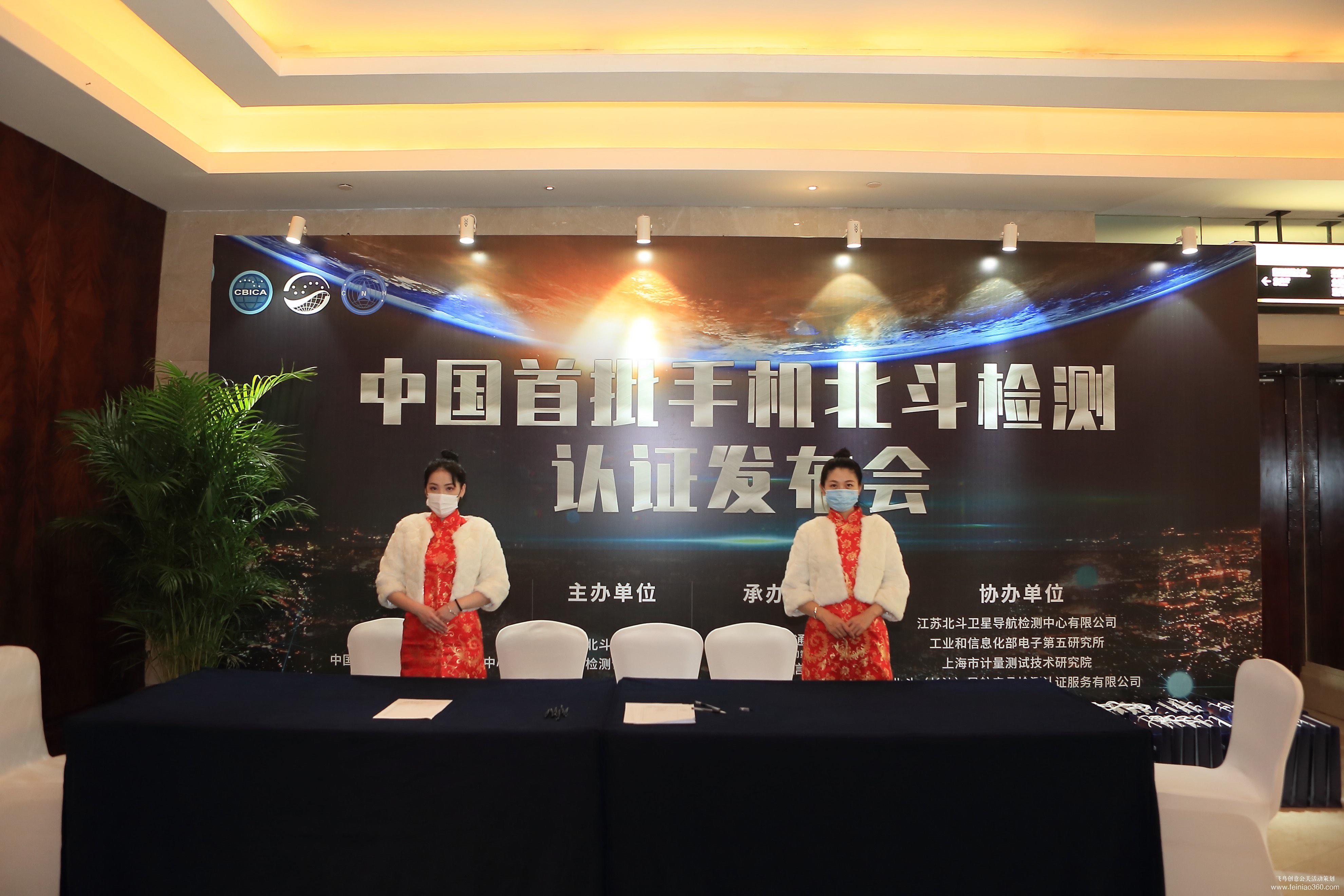 中国首批手机北斗检测认证发布会