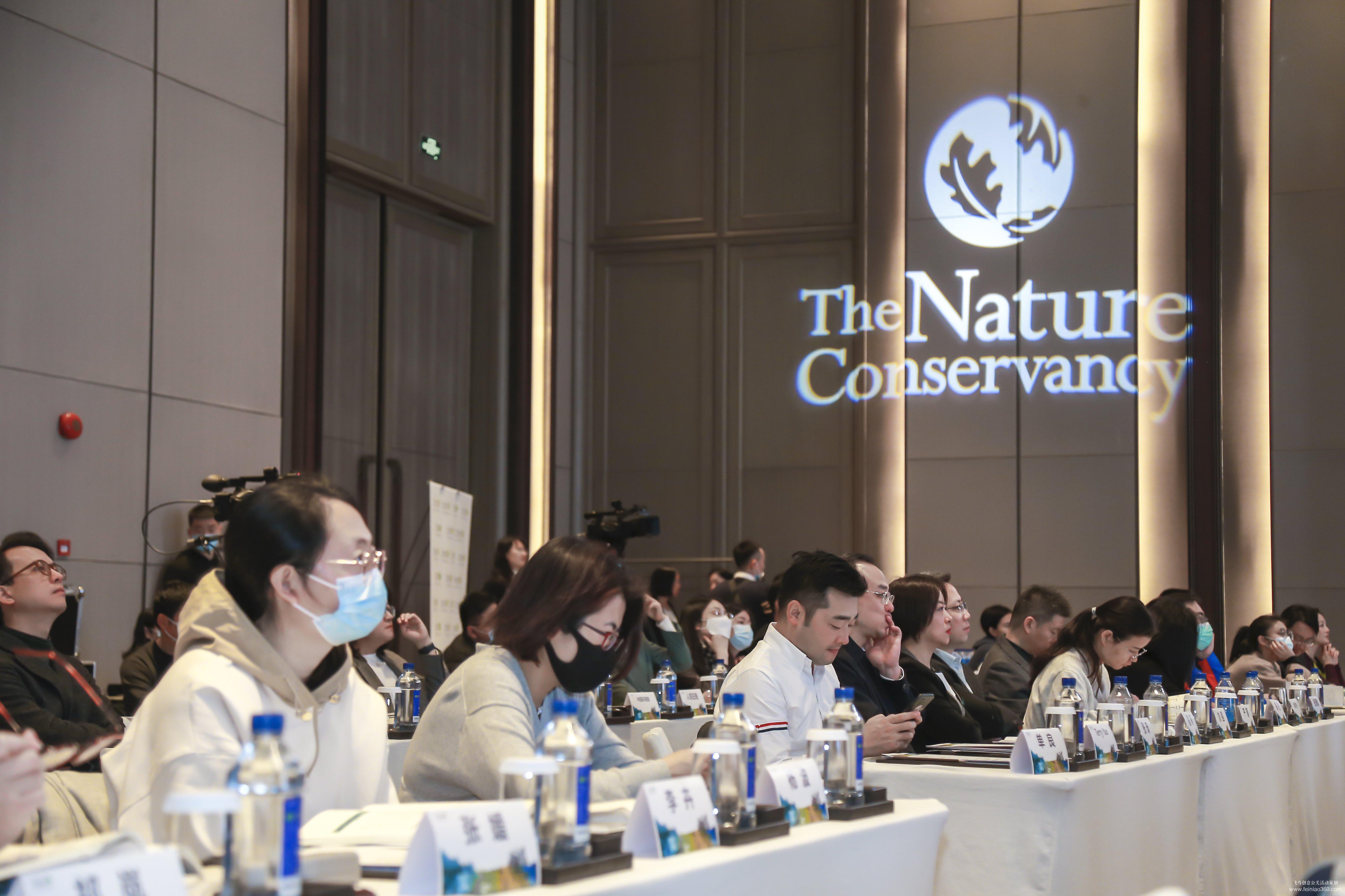大自然保护协会研讨会暨新书发布会